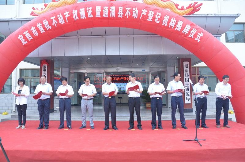 通渭县不动产基础信息平台建设及数据整合项目.jpg