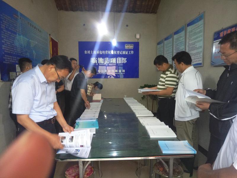 临洮县农村土地承包经营权确权登记颁证项目.jpg