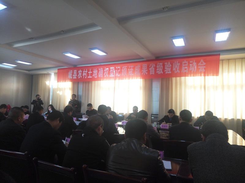 岷县农村土地承包经营权确权登记颁证项目.jpg