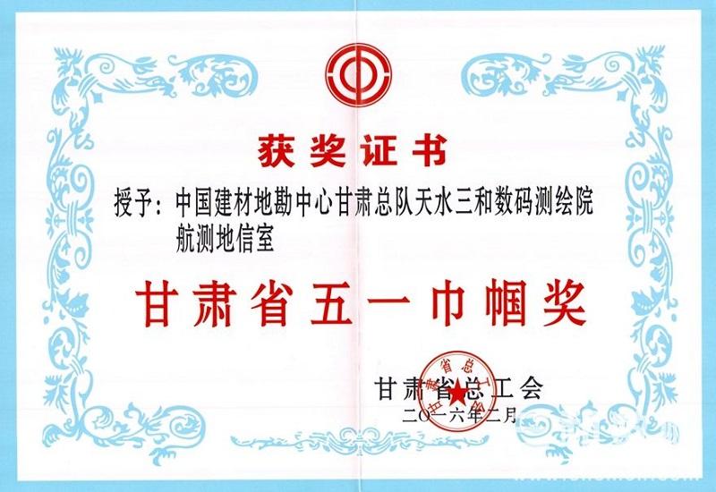 甘肃省五一巾帼奖.jpg