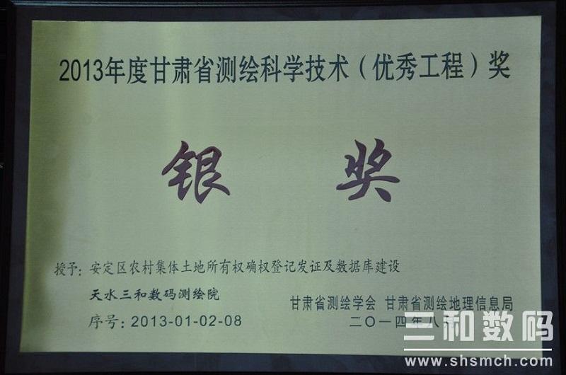 2013年度甘肃省测绘科学技术奖 (安定区).jpg
